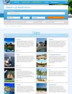 Сайт туристического агентства Вокруг Света