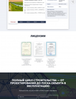 Сайт компании Славянские Строители