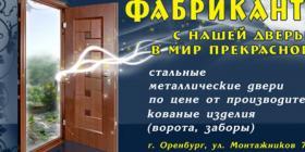 Стальные двери «Фабрикантъ»