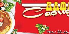 Кафе Сафид
