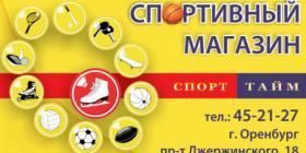 Спортивный магазин «Спорт-тайм»