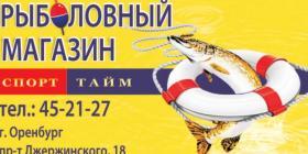 Рыболовный магазин «Спорт-тайм»