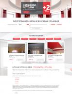 Сайт для ППК Company