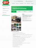 Сайт для завода ТЗГОА