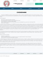 Сайт компании ПК Промбетон