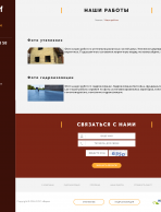 Сайт компании Варм