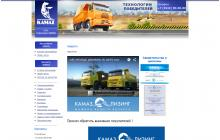 Сайт ООО «Орентранс-КАМАЗ»