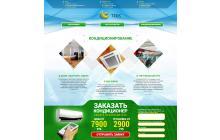 Сайт ТехноВентКлимат